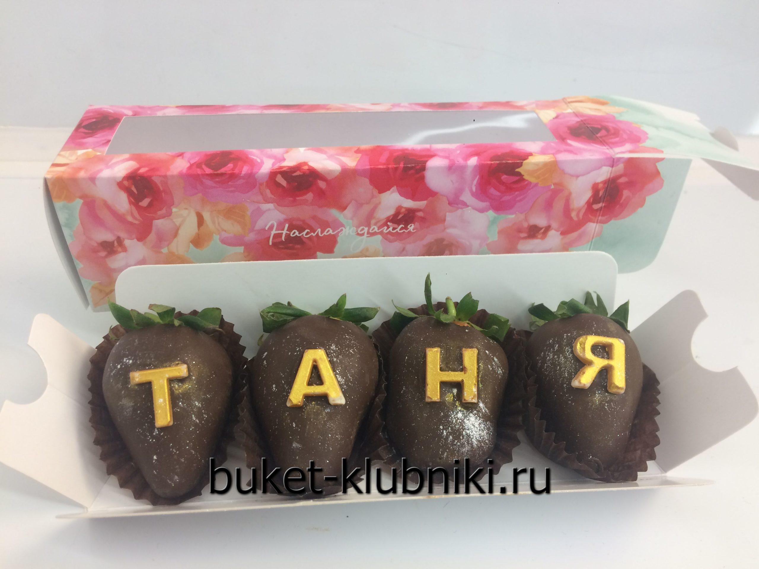 Конфеты ручной работы со съедобными буквами из шоколада